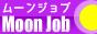 高収入アルバイト求人【ムーンジョブ】